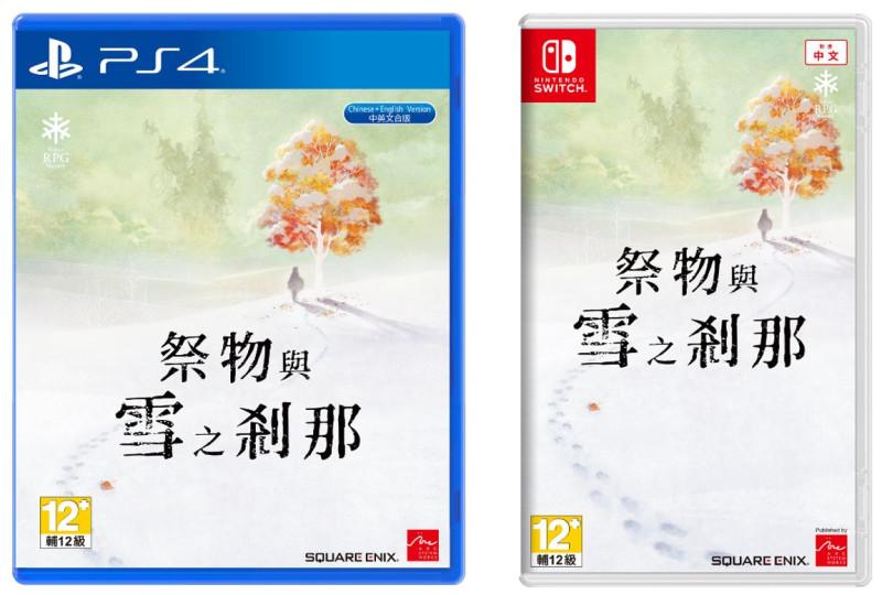 PS4/NS《祭物与雪之刹那》繁中版宣传片释出 10月