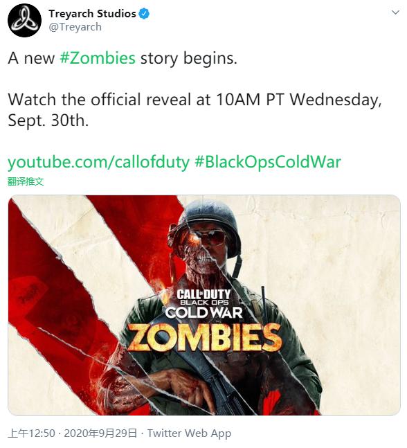 《使命召唤17》僵尸模式详情将于本周内发布