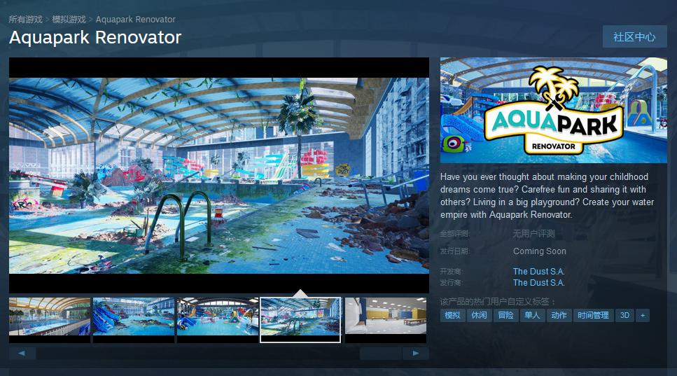 模新新游《水上乐园装修工》上架Steam 建立水上帝国!