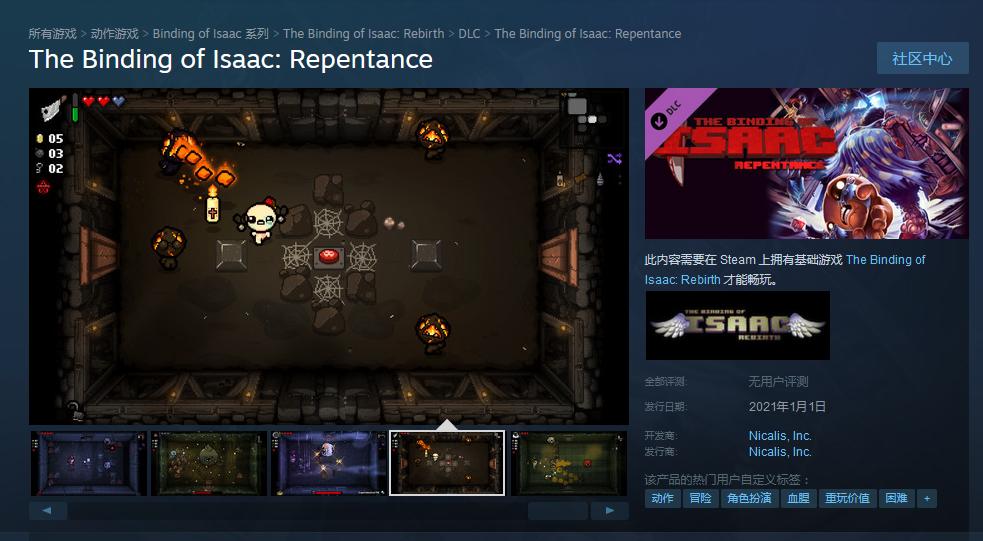 《以撒的结合:忏悔》预计明年1月1日登陆Steam