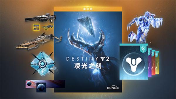 预购《凌光之刻》赢免单 《命运2》X小黑盒邀你备战新资料片
