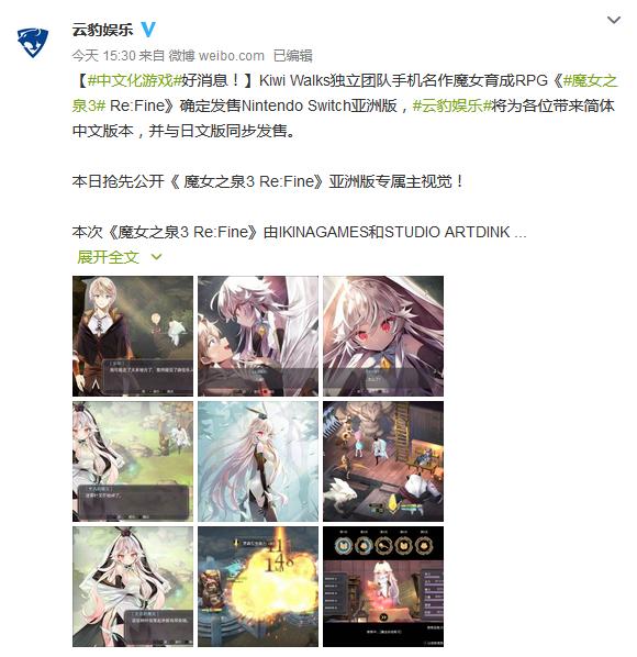 《魔女之泉3 Re:Fine》12月17日推出简中版 主视觉图公开