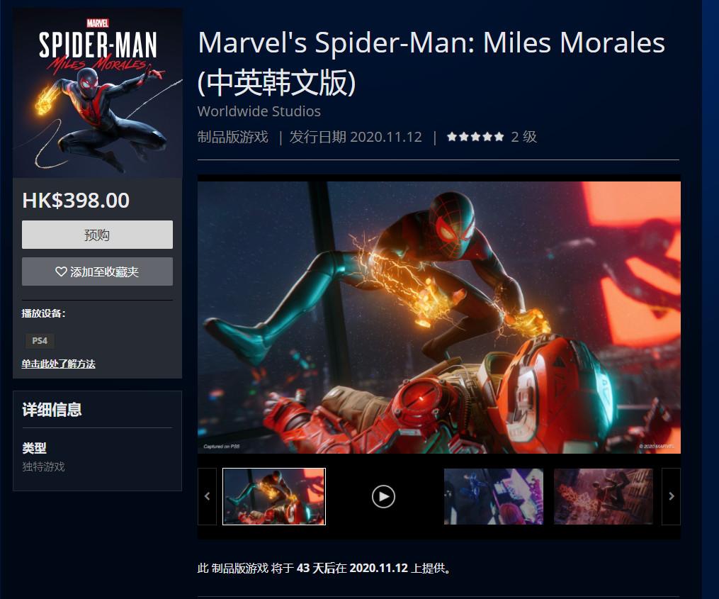 《漫威蜘蛛侠:迈尔斯·莫拉莱斯》开启预购 PS4港服398港币