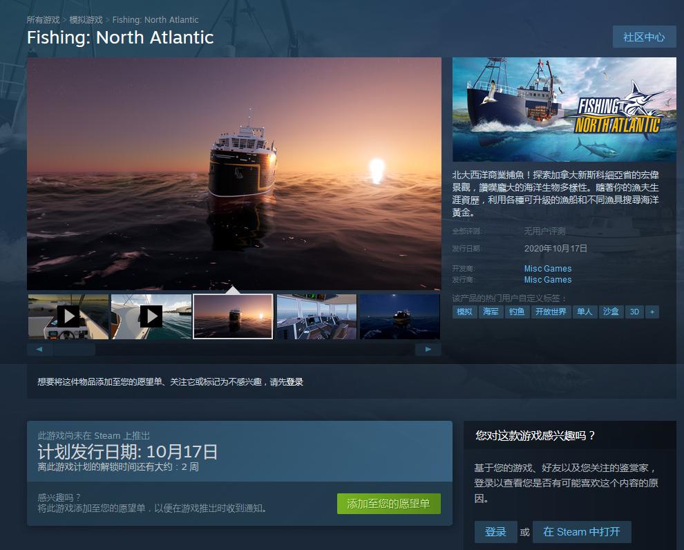 游戏新消息:模拟游戏钓鱼北大西洋今年10月17日登陆Steam支持中文