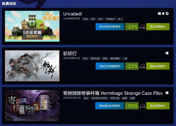 Steam开启哔哩哔哩发行商特卖:《疑案追声》22元