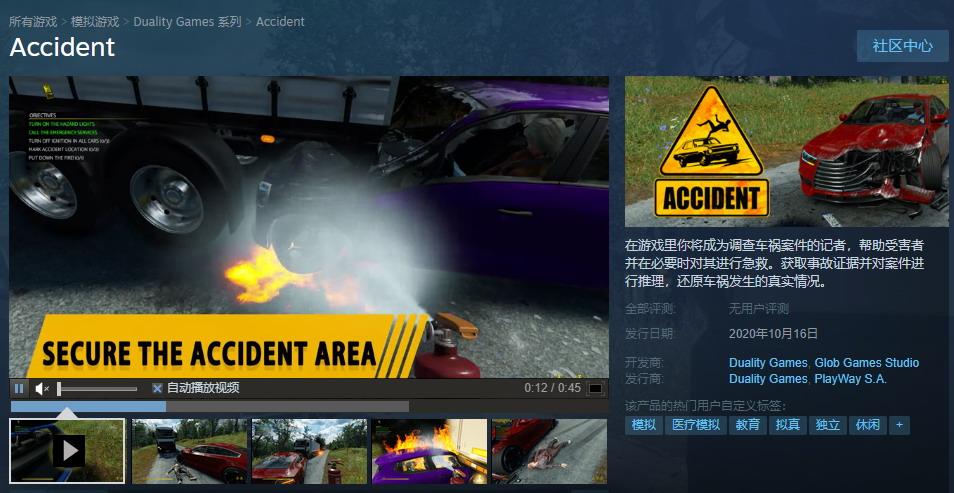 《车祸现场模拟器》Steam版10月16日发售 支持中文
