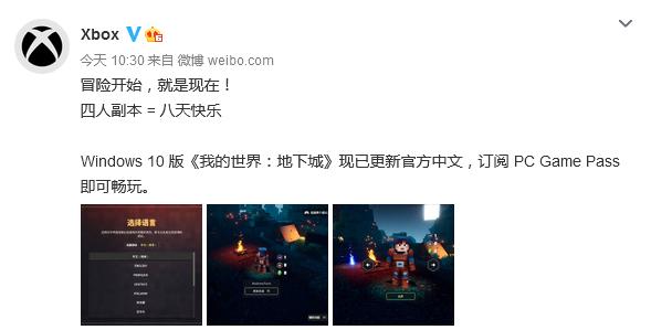 Xbox:PC《我的世界:地下城》现已更新官方中文