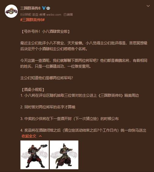 《三国群英传8》首次公布立绘 官博酒肆开业