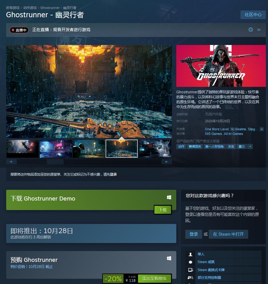 源氏模拟器《幽灵行者》试玩版已上架Steam 10月28日上市