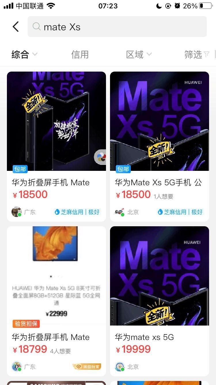 腾讯中秋发1万多部华为Mate Xs 5G折叠屏手机 闲鱼上大量出售