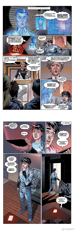 育碧《超猎都市》漫画更新第2话 塔楼计划的秘密