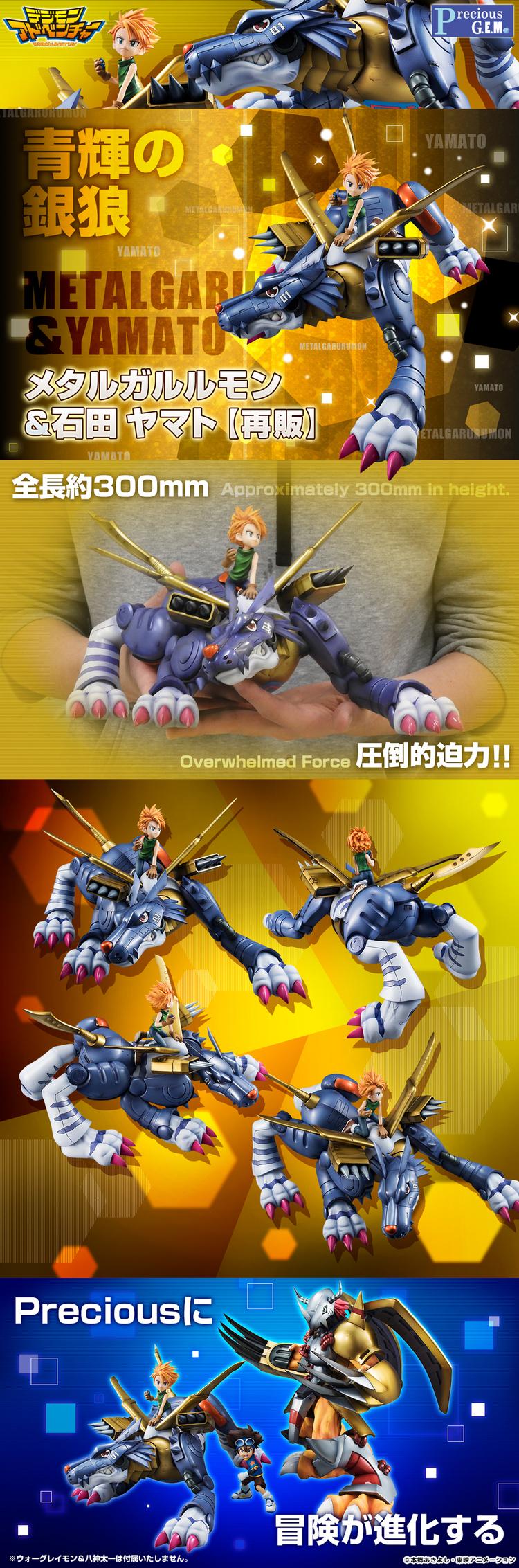 Megahouse GEM 钢铁加鲁鲁 再版 售价18500日元