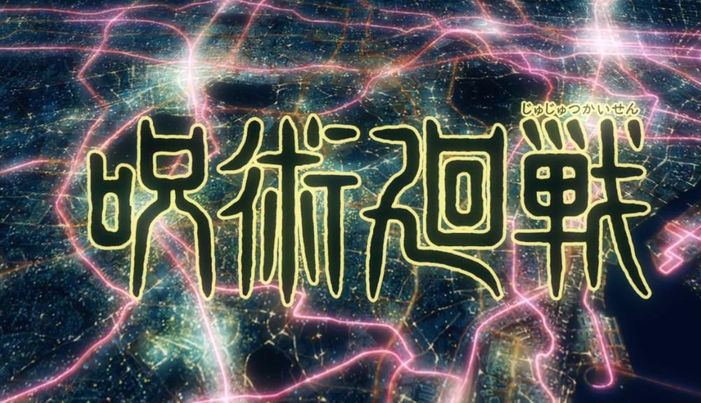 TV动画《咒术回战》OP主题PV公开 第二季确定制作