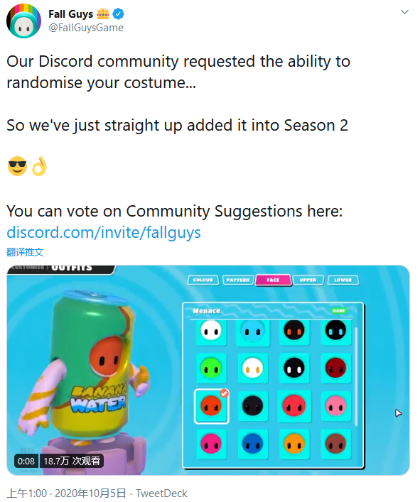《糖豆人:终极淘汰赛》第二赛季将加入随机选择皮肤功能