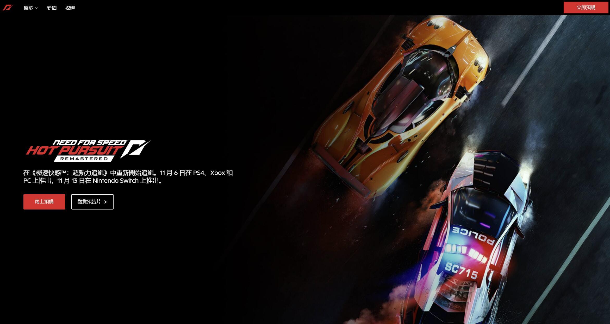 宣传片已发 《极品飞车:热力追踪》重制版亮相
