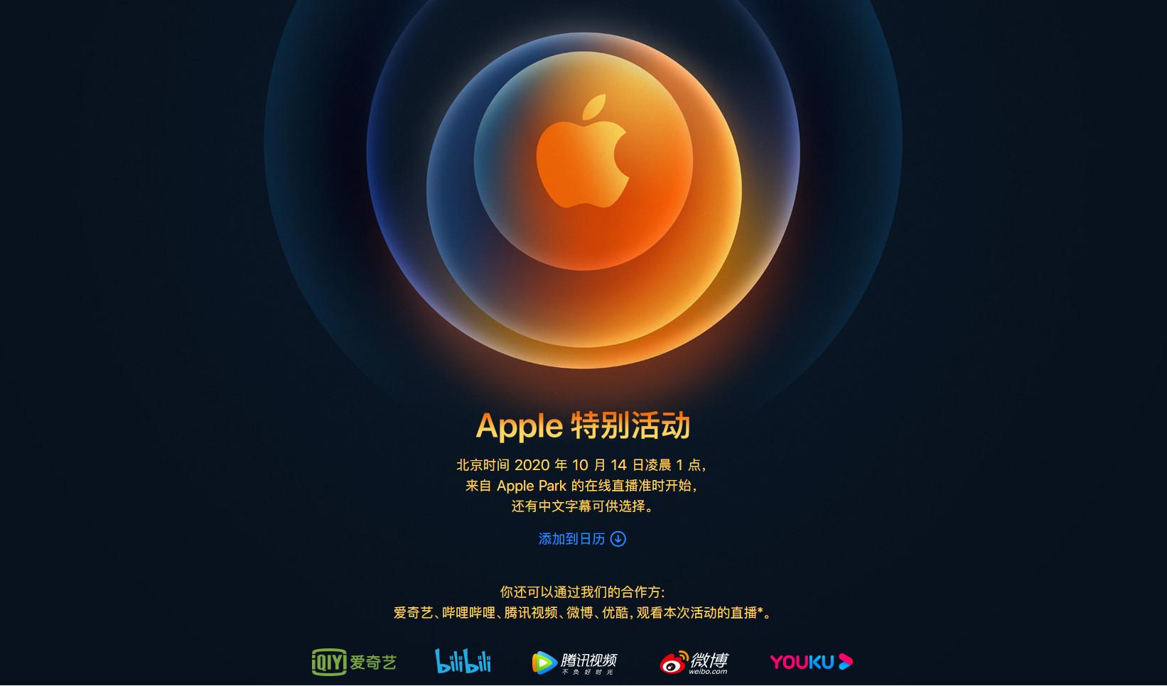 iPhone 12要来了!苹果新发布会10月14日凌晨1点举行