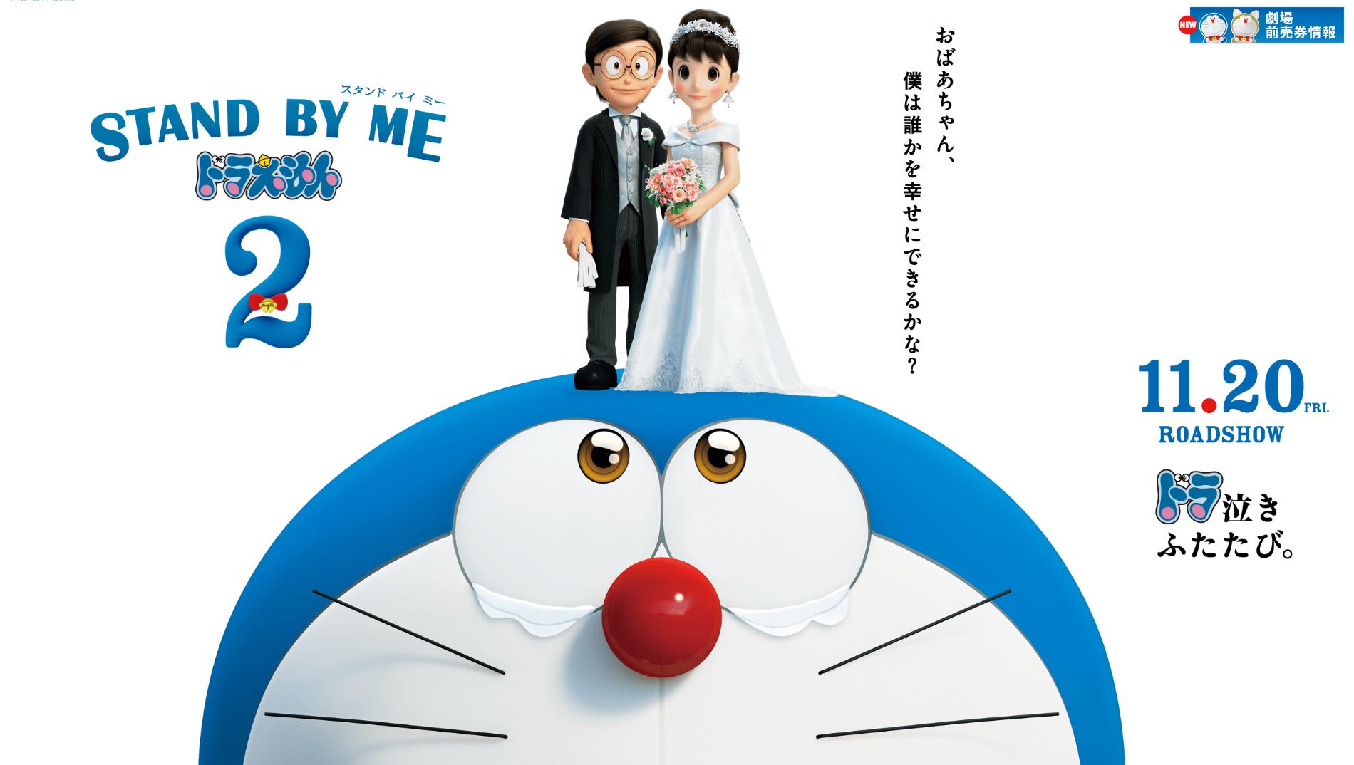 3DCG电影《哆啦A梦:伴我同行2》新预告 11月20日上映