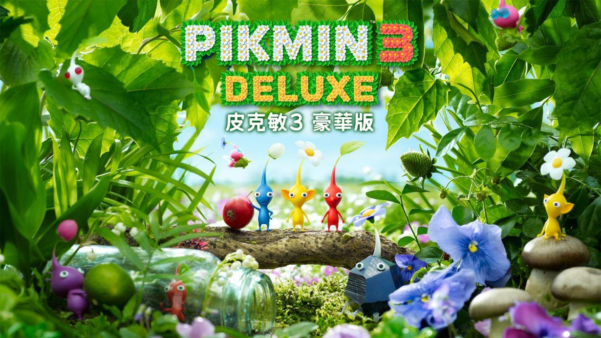 《皮克敏3:豪华版》特别宣传片 趣味小剧场动画3则