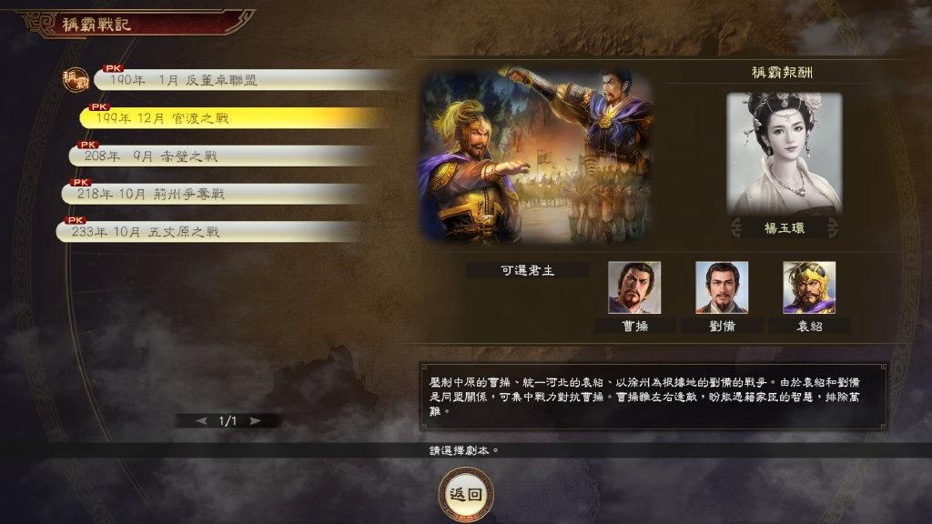 《三国志14 威力加强版》最新PV 杨玉环、郑成功登场