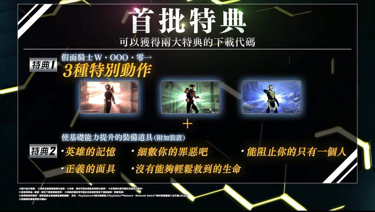 《假面骑士:英雄寻忆》新演示 Double战斗片段公开