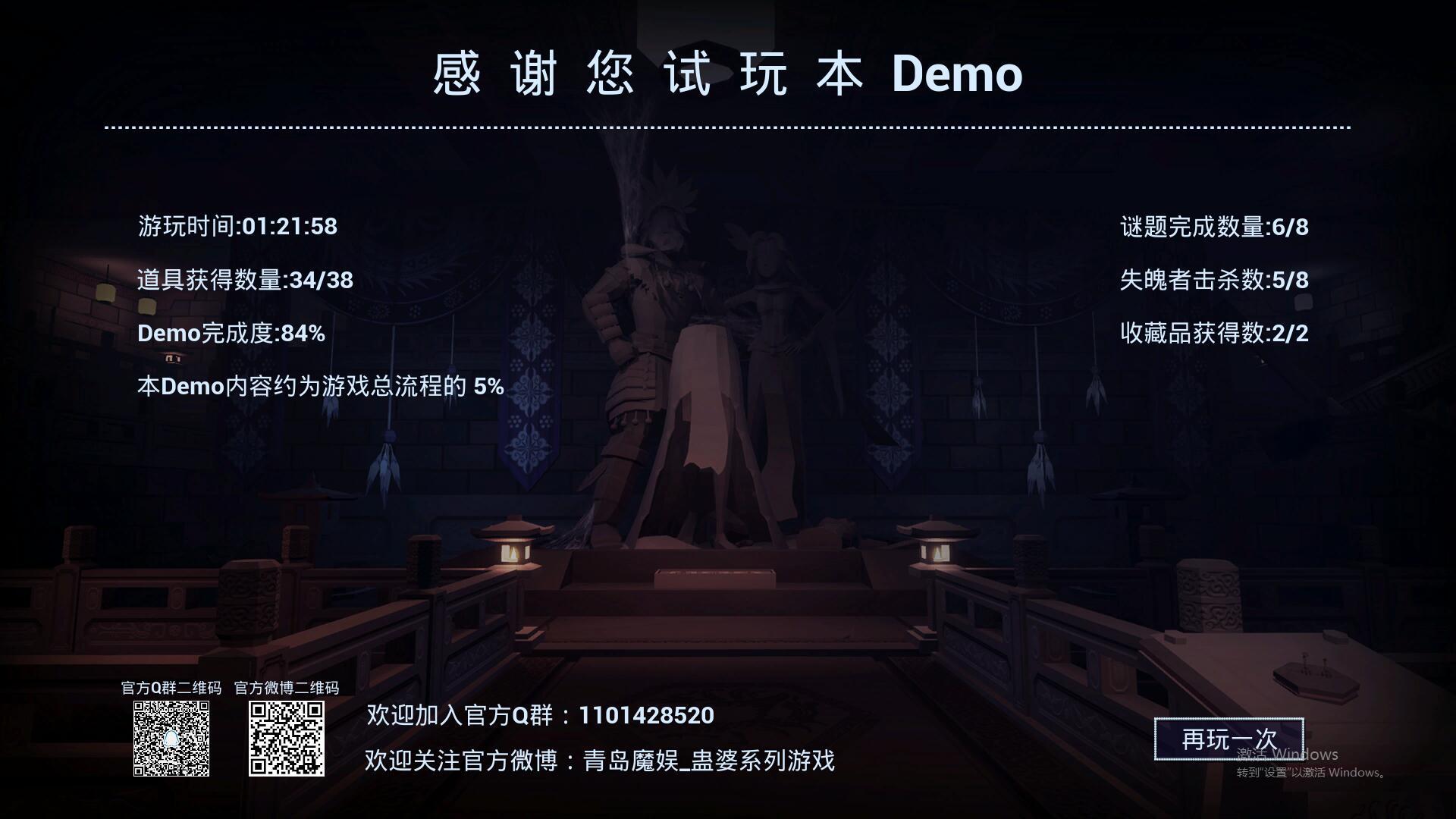 《蠱婆》試玩Demo100%完成度圖文攻略