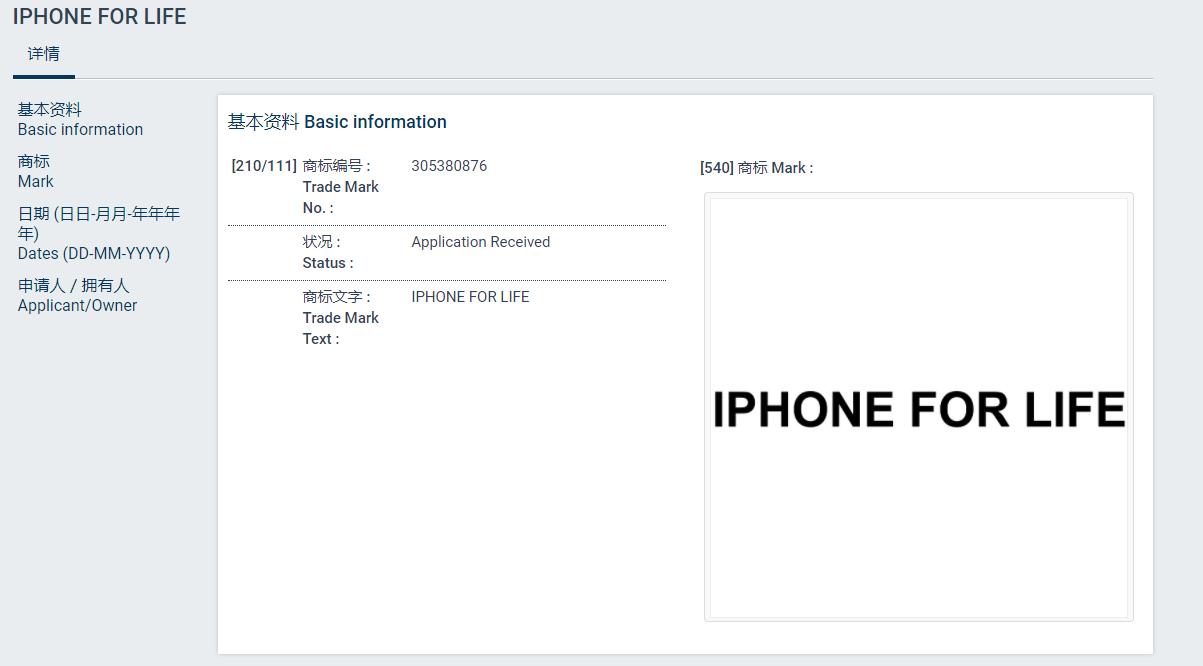 """苹果在香港申请""""iPhone For Life""""商标 不明用途"""