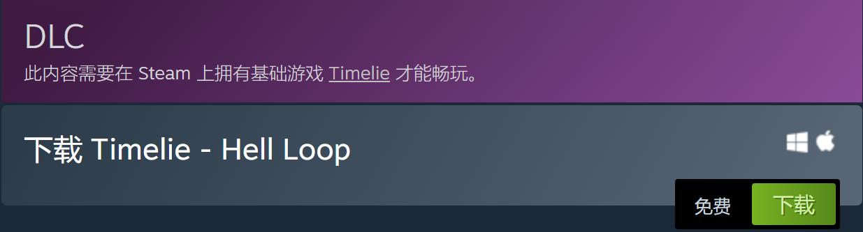 又整钳形行动?时间解谜游戏《Timelie》上线免费DLC