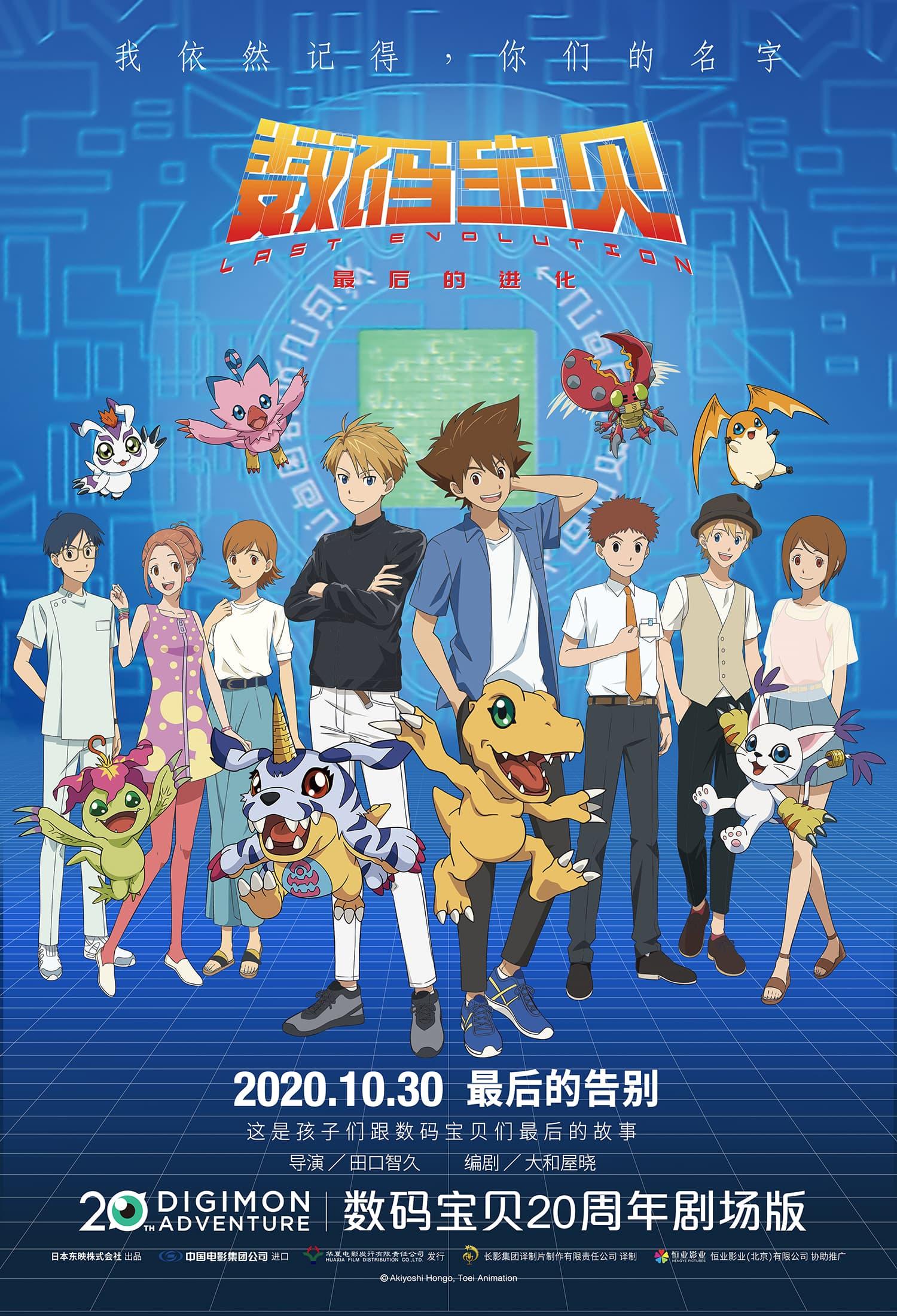 《数码宝贝:最后的进化》发布中国专属定档海报 10月30日全国上映