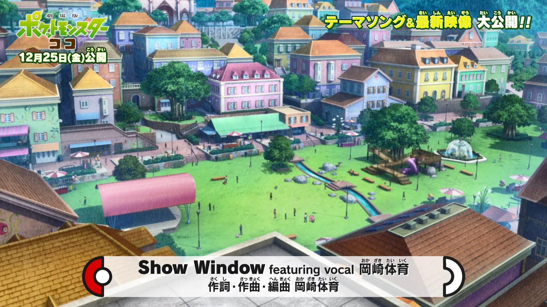 剧场版《宝可梦COCO》主题曲公开 12月25日上映