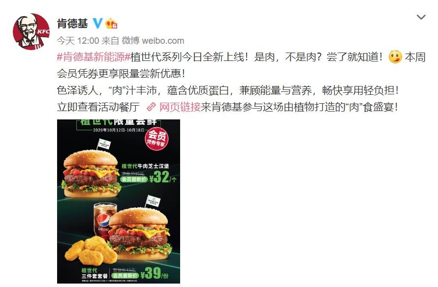 肯德基新人造肉汉堡开售:媲美真实肉感 售价32元起