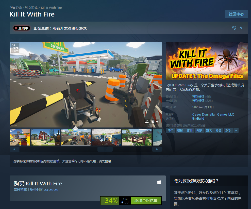 Steam每日特惠:《燃烧吧,蜘蛛》史低价33元