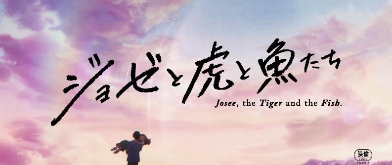 小说改剧场版动画《Jose与虎与鱼们》正式预告公布 12月上映