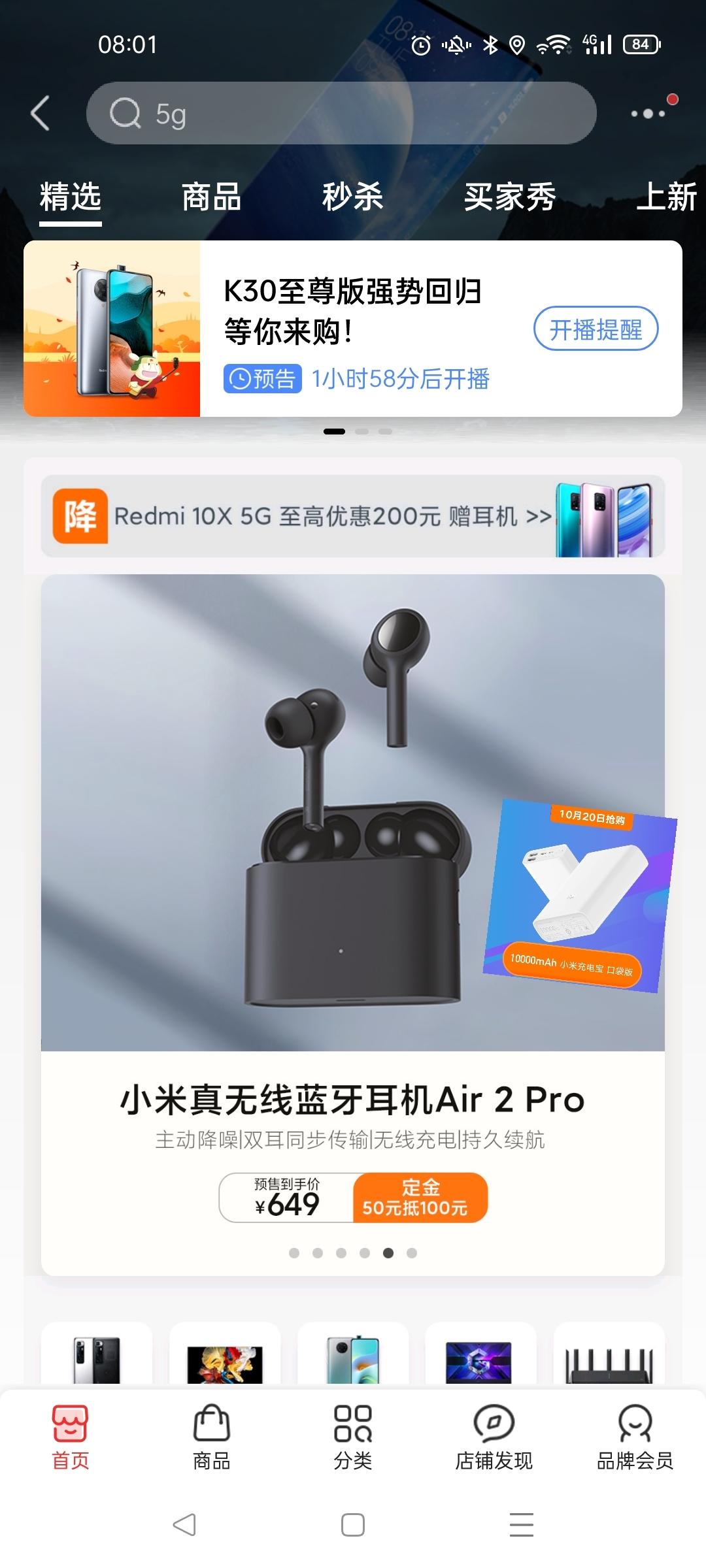 杜绝噪音!小米降噪耳机Air2 Pro预售:649元