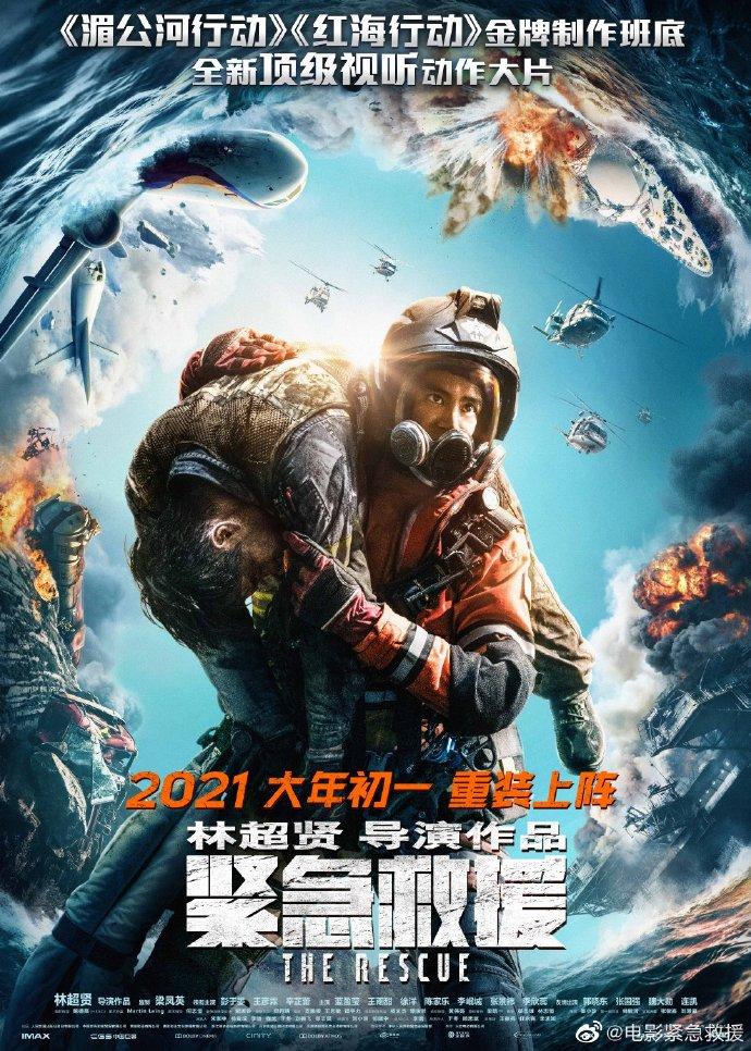 彭于晏《紧急救援》定档2021年春节 《红海行动》班底打造