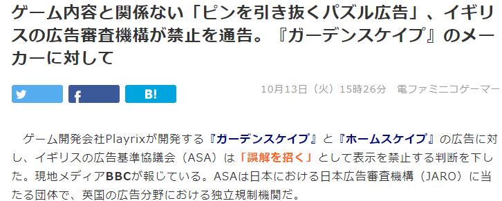 """英国广告协会判定《梦幻花园》违例 禁止播出""""拔签子""""游戏广告"""