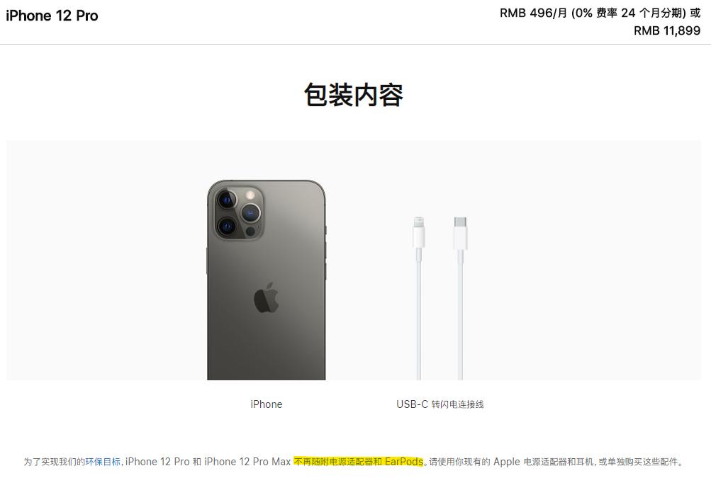 苹果iPhone12全系列不再赠送充电器及耳机