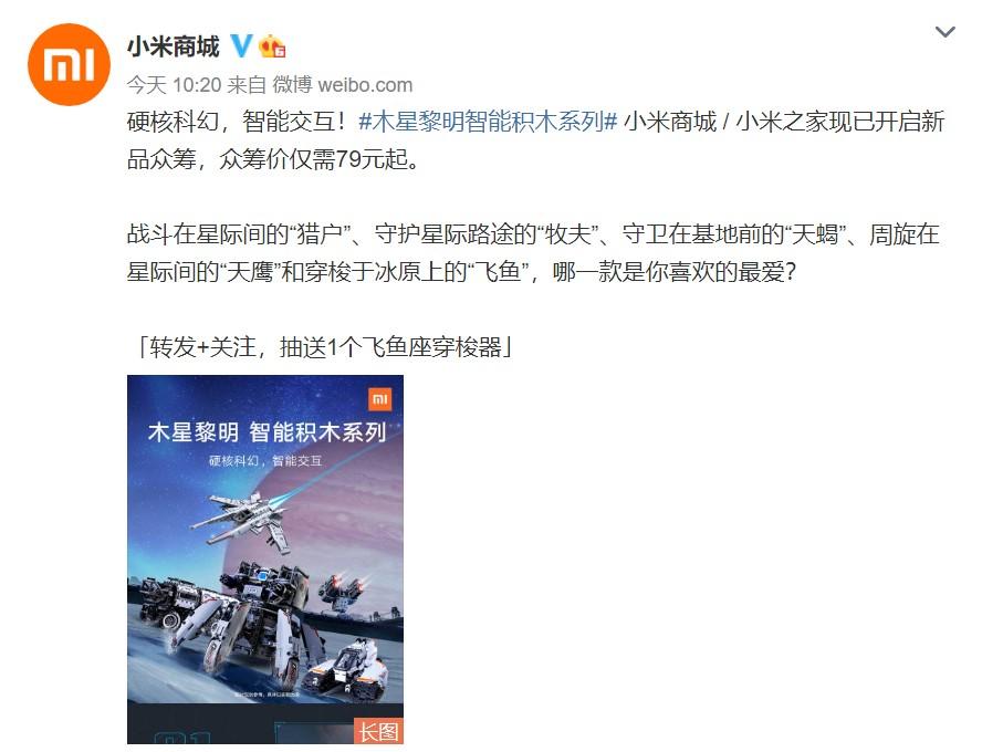 """小米原创硬核科幻IP""""木星黎明""""智能积木开启众筹:79元起"""