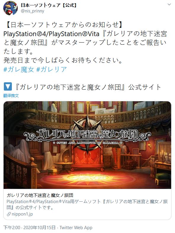 日本一:《加雷利亚的地下迷宫与魔女的旅团》开发完成