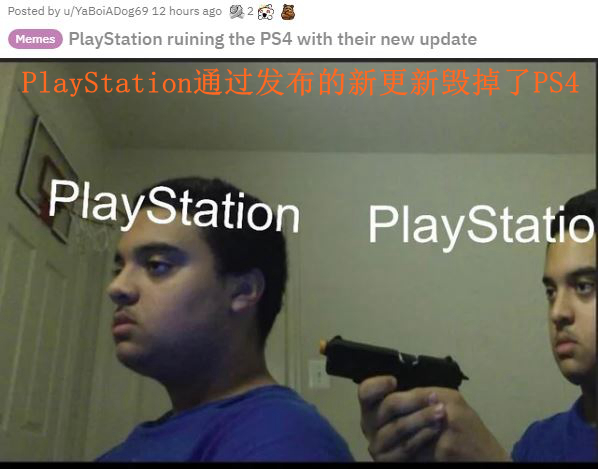 好友消失、语音聊天被录音 PS4系统更新惹怒玩家