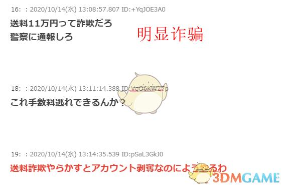 日本玩家晒1日元雅虎拍得PS5 配送费高达11万日元引热议