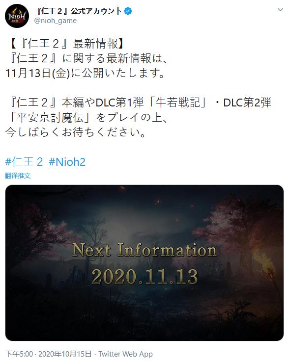 《仁王2》官方宣布:11月13日将公布全新情报