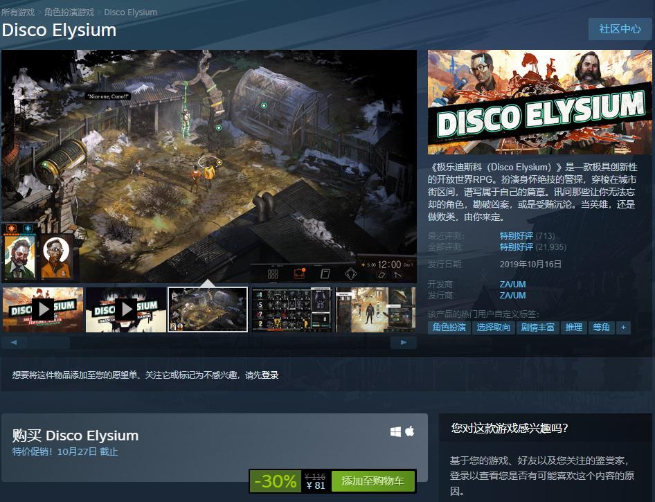 《极乐迪斯科》Steam史低促销开启 仅售81元