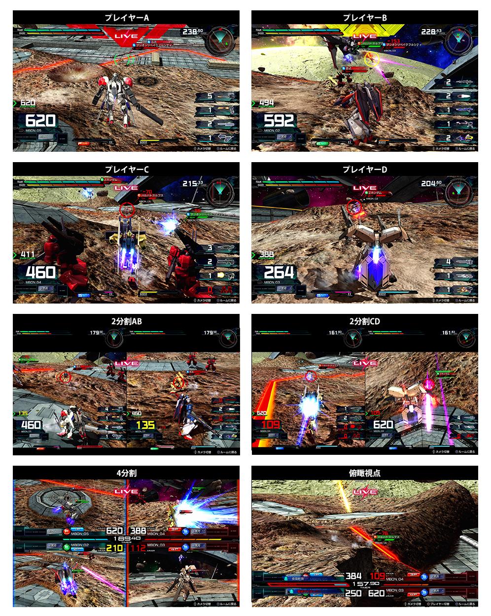《机动战士高达EX VS.极限爆发》最新更新 观战模式上线