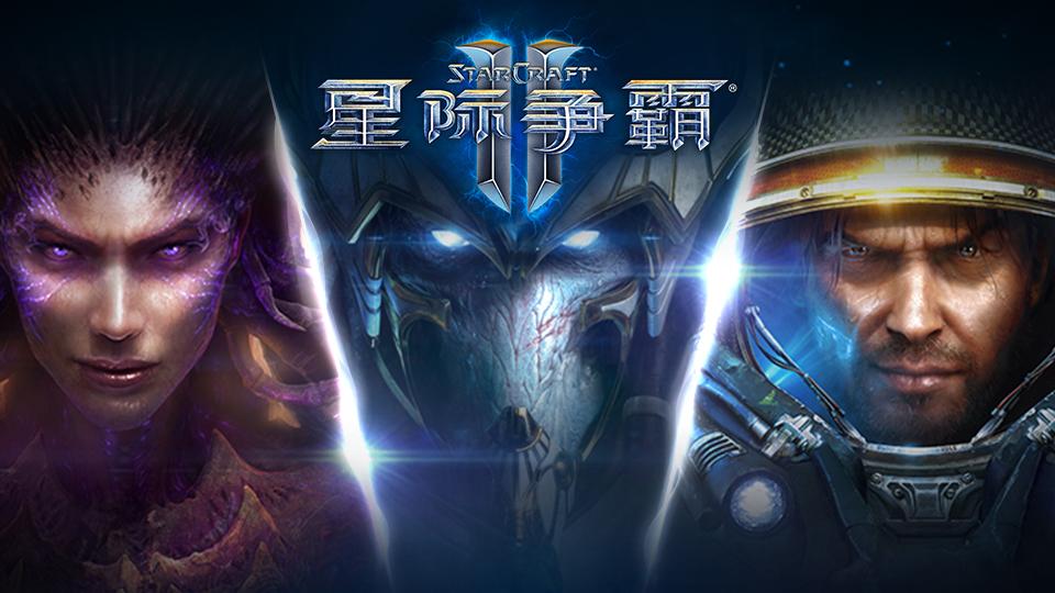3DM速报:《星际争霸2》付费内容停更,《无主之地3》公开季票2