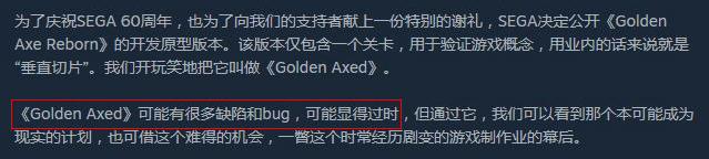 世嘉免费推出《战斧》开发原型 游戏描述惹怒开发者