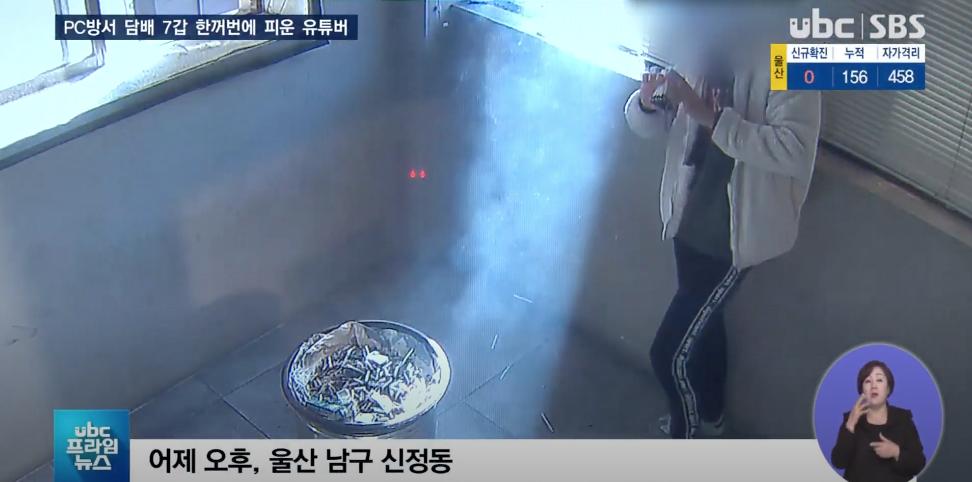 为拍摄视频,韩国男子网咖点燃100支香烟被捕