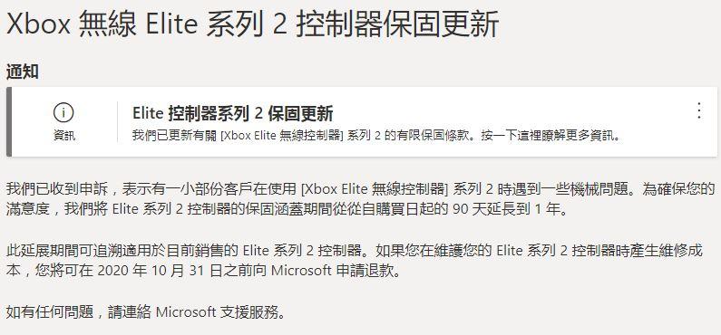 Xbox精英手柄二代存在机械问题 微软延长保修期