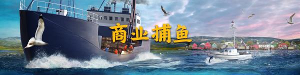 捕鱼模拟游戏《钓鱼:北大西洋》上架steam