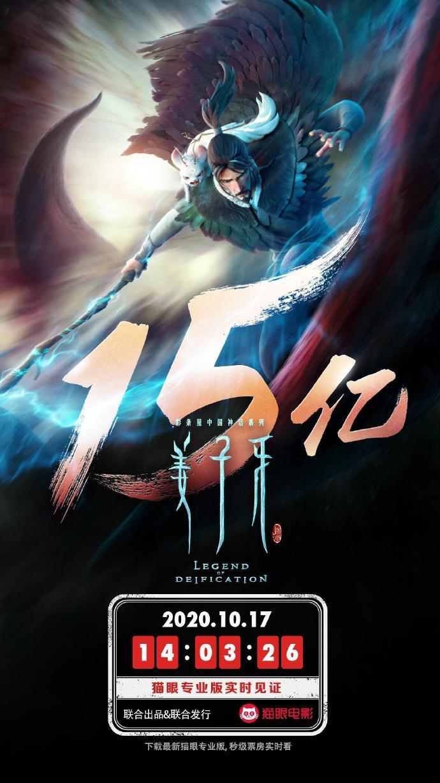 上映17天之后 动画电影《姜子牙》票房突破15亿