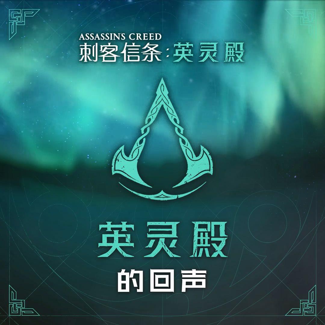 《刺客信条:英灵殿》推出中文广播剧 10月19日上线